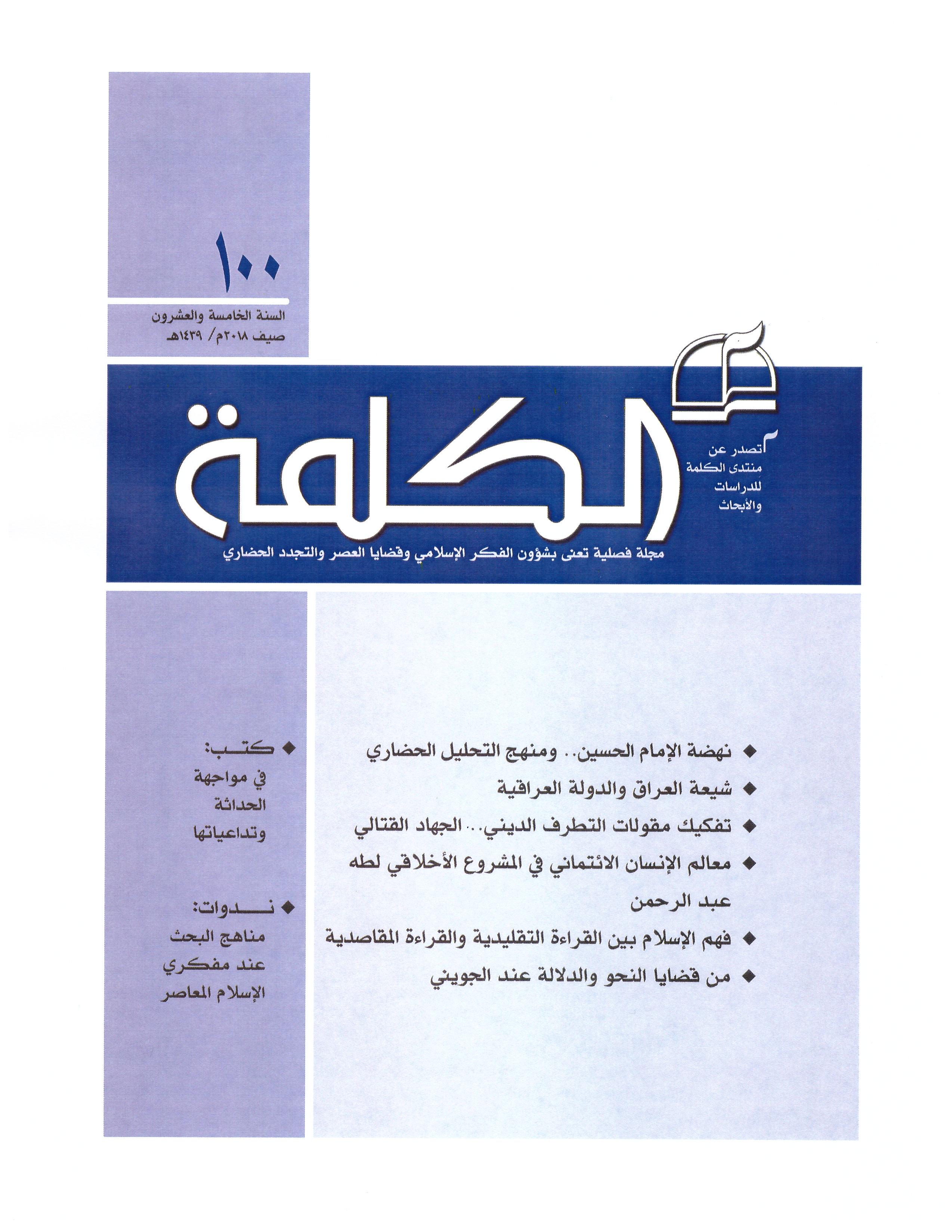 المقالات المترجمة للعربية