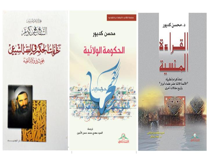 الترجمة العربية لمؤلفات كديور