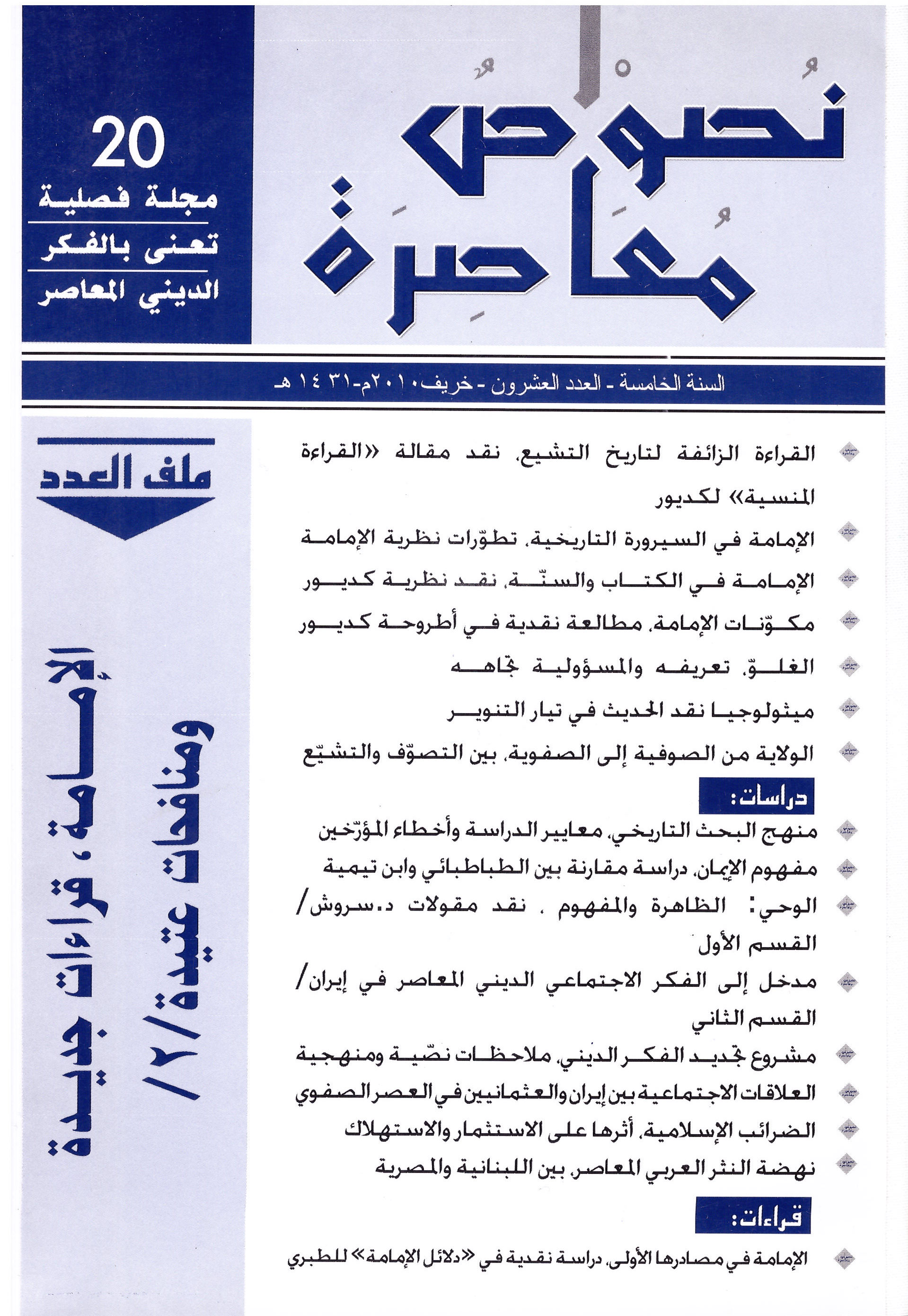 العلماء الأبرار في مجلة نصوص معاصرة اللبنانية