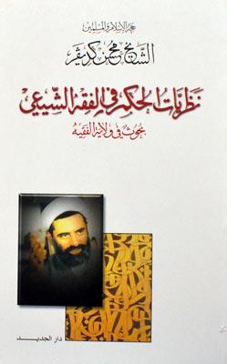 نظريات الحكم في الفقه الشيعي