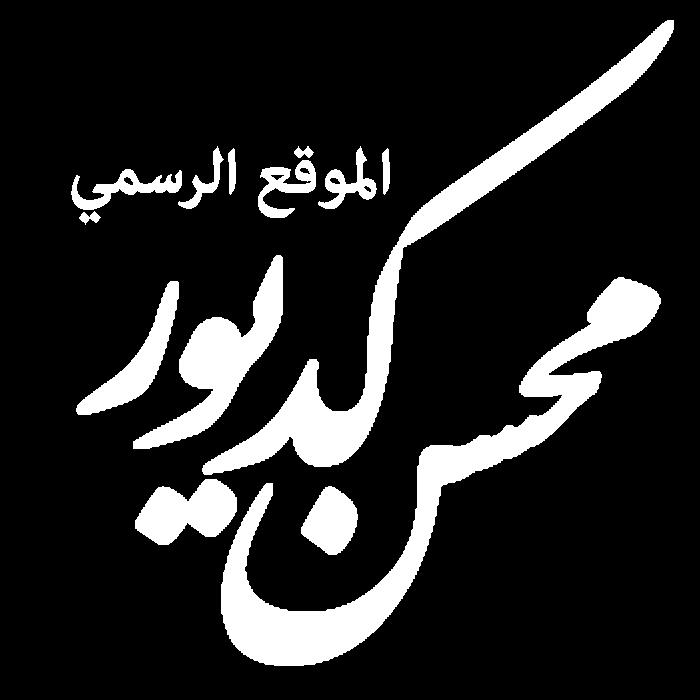 موقع محسن كديور الرسمي باللغة العربية
