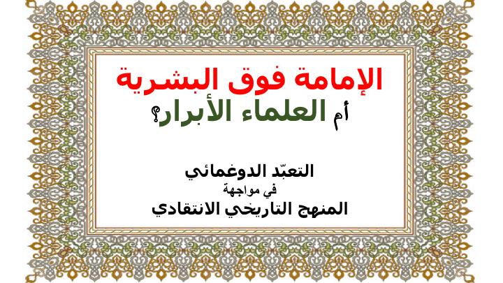 الإمامة فوق البشرية أم العلماء الأبرار؟